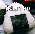饭团100